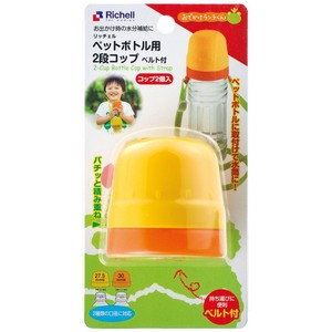 Richell Lunch Plastic Bottle 2 Steps Cup Belt