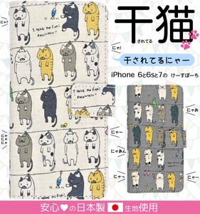 Smartphone Case Fabric Use iPhone iPhone7 Cat Case Pouch