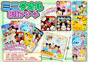 Disney Tsum Tsum Mini Towel Assort Disney Tsum Tsum Mini Towel Handkerchief