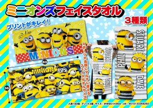 Minions Face Towel Minions Face Towel