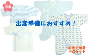 Birth Preparation Underwear 4-unit Set Newborn Underwear