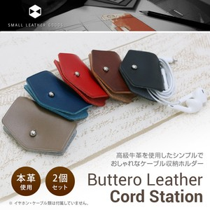 【ケーブル・イヤホンホルダー】Italian Buttero Leather Cord Station