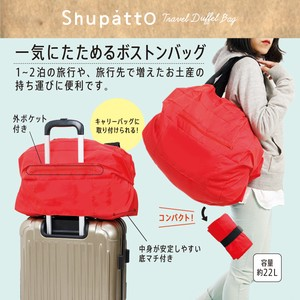 Shupatto Overnight Bag