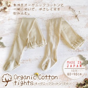 Baby Organic Cotton Gift Tights