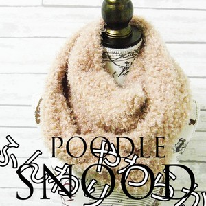 Funwari Feeling Fluffy Poodle Snood