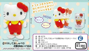 Walk Soft Toy Normal