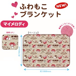 My Melody Blanket Beige
