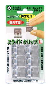 Slide Clip Type-L (6pcs pack)
