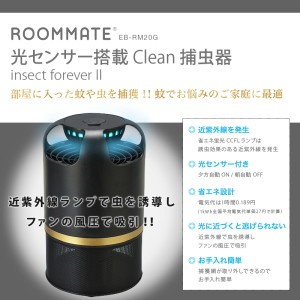ROOMMATE 光センサー搭載 Clean 捕虫器 insect forever II	EB-RM20G