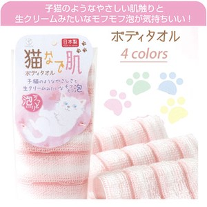 Yokozuna Creation Cat Body Towel