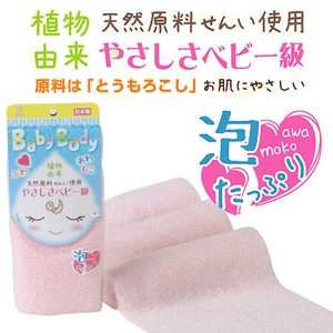 Yokozuna Creation Baby Body Towel Pink