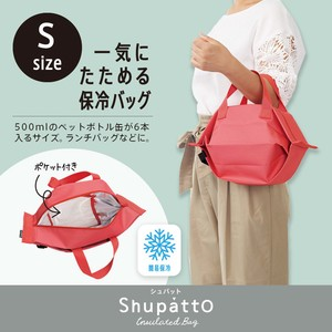 Shupatto Cooler Bag Small