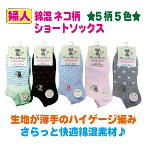 S/S Ladies Short Socks Light Color Assort