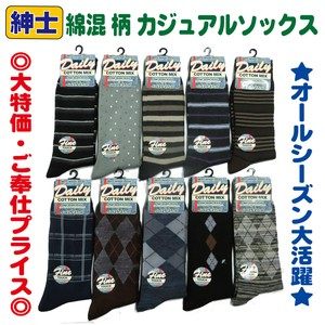 S/S Men's Casual Socks