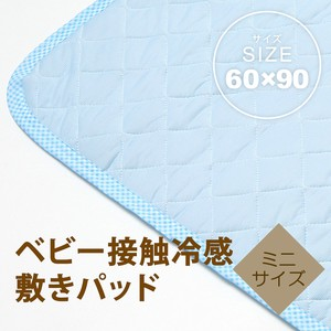 Cool Quilt Pad Baby Cool Mattress Pad