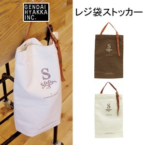 Shopping Bag Stocker