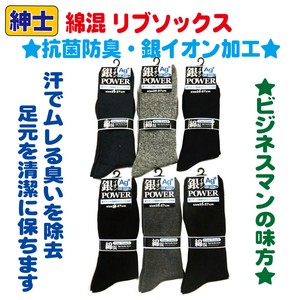Men's Socks Antibacterial Deodorization Effect Ion Processing