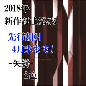 Men's Men's Yukata Yagasuri Firework Tournament Souvenir Event