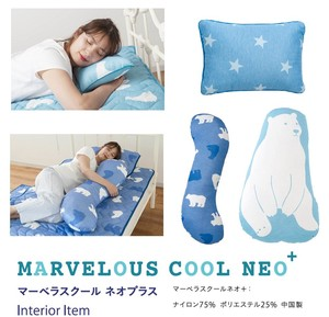Cool Cool Cooling Countermeasure for School Huggy Pillow Nap Pillow
