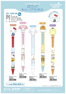 Sanrio Bobbin Pencil Hello Kitty Gudetama Set
