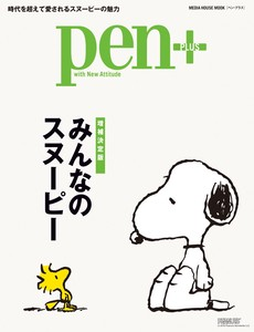 pen Plus Everyone Snoopy