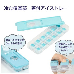 PEARL KINZOKU Plate With Lid Ice Tray Blue