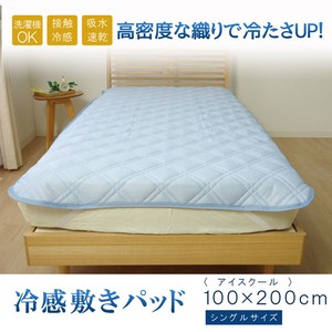 Cool Mattress Pad Single Coolness Cool Washable for School Floor Pad