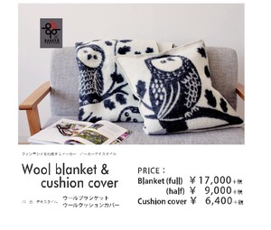 Textile Wool Blanket Cushion Cover