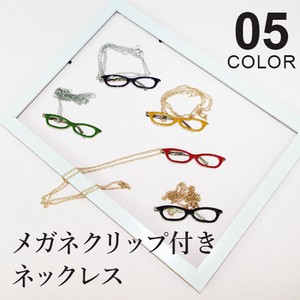 2018 S/S Eyeglass Clip Attached Necklace