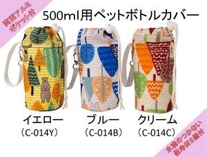 Plastic Bottle Cover Cool Long Lasting