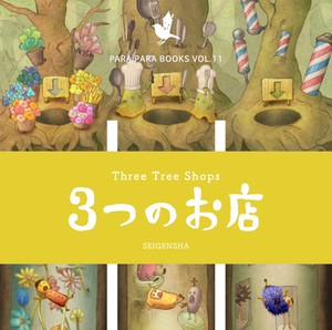 Parapara Book Series