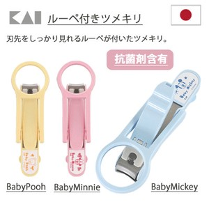 KAIJIRUSHI Loupe Attached Fingernail Clippers Baby Baby Baby Antibacterial Containing