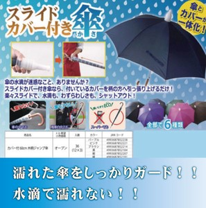 Prevention Ride Cover Attached Stick Umbrella