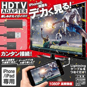 HDTVアダプター for iPhone/iPad
