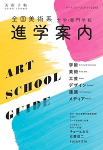 Art for School Guide