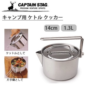 Captain Stag CAP Camp Kettle Cooker