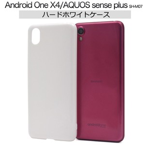 <スマホ用素材アイテム>AQUOS sense plus SH-M07/Android One X4用ハードホワイトケース