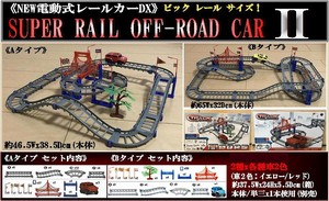 SUPER RAIL OFF-ROAD CAR2(電動レールカー)