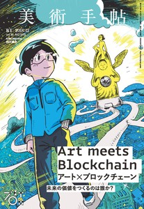 Art Block Chain