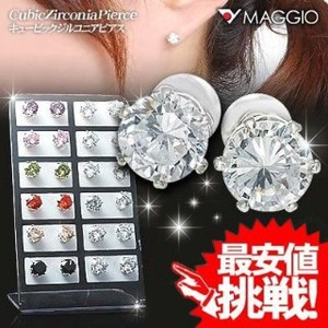 Cubic Zirconia Pierced Earring Trial Sample Substantially