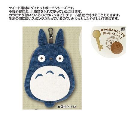 Studio Ghibli Cut Tweed Pouch My Neighbor Totoro Totoro Export