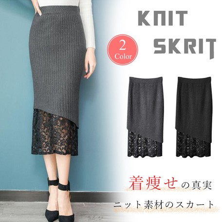 Knitted Skirt Ladies Lace Floral Pattern Lace Bottom High Waisted